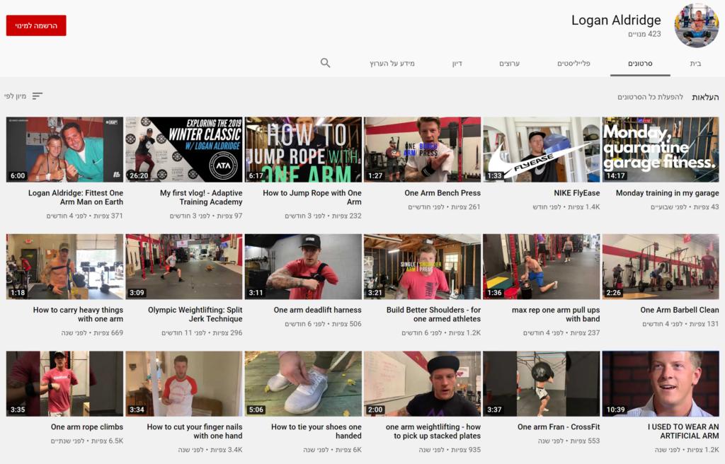 ערוץ היוטיוב של האתלט Logan Aldridge