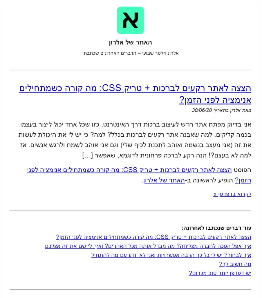 עכשיו טקסט ה־RSS מיושר לימין – בדיוק כפי שנוח לקרוא בשפה העברית.