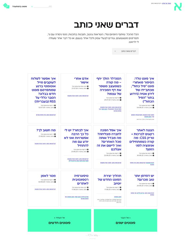צילום מסך של ארכיון הבלוג, עמוד 2. ניתן לראות שכפתורי הניווט הולכים רק דף קדימה או דף אחורה.